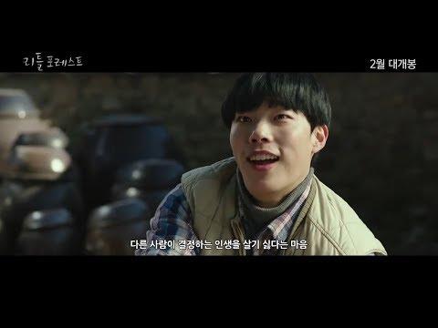 180108 Little Forrest (2018) Korean Movie Trailer - Ryu Junyeol, Kim Tae Ri, Jin Ki Joo