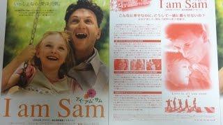 I am Sam アイ・アム・サム 2002 映画チラシ 2002年6月8日公開 【映画鑑...