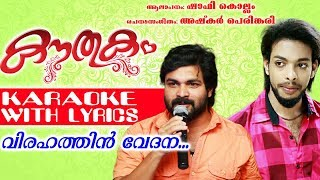 വിരഹത്തിൻ വേദന | Kouthukam Latest Karaoke With Lyrics