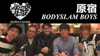 ソラトニワ 原宿ボディスラムボーイズ 吉田学(ももクロChanプロデュー...