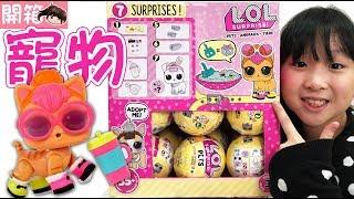 【玩具】LOL寵物驚喜寶貝蛋,還有附砂盆喔[NyoNyoTV妞妞TV玩具]