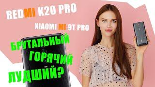 Xiaomi Mi 9T Pro: стоит ли бежать в магазин?