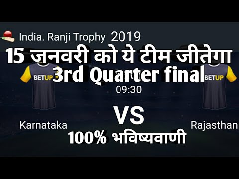 India Ranji Trophy 2019 | karnataka vs Rajasthan | 3rd Quarter final | 15/01/2019 Mp3