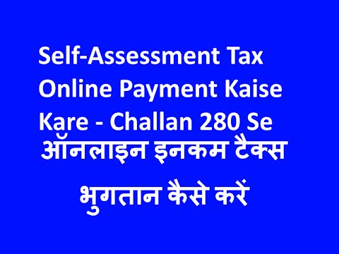 Self-Assessment Tax Online Payment Kaise Kare Challan 280 In Hindi