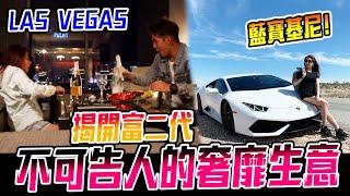 我們美國買了一輛Lamborghini 超跑,揭開【富二代不为人知的奢靡生活!】 Jeff & Inthira