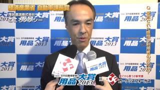 日刊自動車新聞 用品大賞2013 こころタクシー  【経済産業省 自動車課長賞】