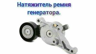 Замена НАТЯЖИТЕЛЯ РЕМНЯ генератора. Ремонт Volkswagen Caddy 1.9TDI.