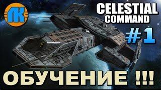 Celestial Command \ #1 \ ОБУЧЕНИЕ !!! \ СКАЧАТЬ НЕБЕСНАЯ КОМАНДА !!!