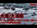 【異常気象】世界各地の異様に早い大雪と大凍結の到来の状況