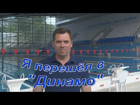 видео: Я перешёл в Динамо