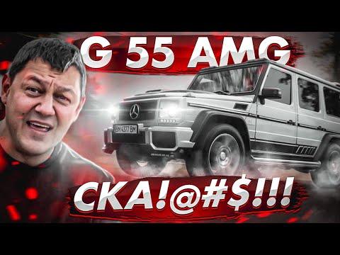 Гелик G55 AMG: избавиться любой ЦЕНОЙ!!!