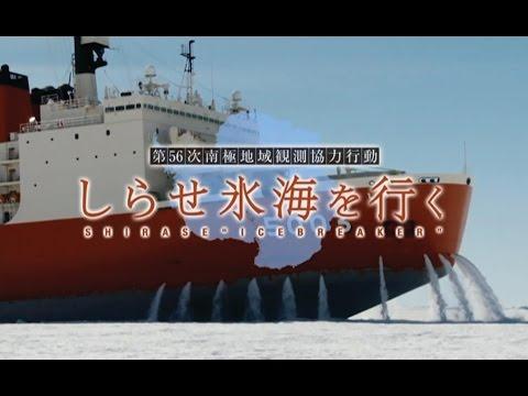 【南極地域観測協力行動】  第56次南極地域観測協力行動 「しらせ氷海を行く」 ~海上自衛隊~