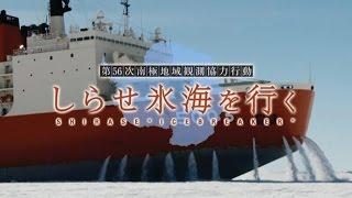 【南極地域観測協力行動】  第56次南極地域観測協力行動 「しらせ氷海を行く」 ~海上自衛隊~ thumbnail