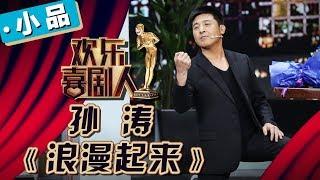 《欢乐喜剧人4》第6期:孙涛《浪漫起来》【东方卫视官方高清】