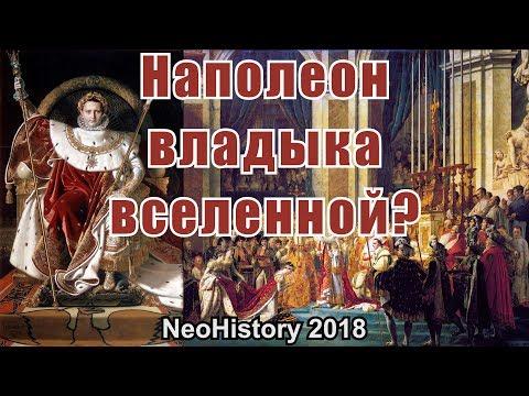 Наполеон владыка вселенной?