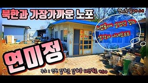 @맛집깡패 연미정할머니네 백반을 맛보았어요. 북한이 바라다보이는 곳에 위치한 할머니맛집