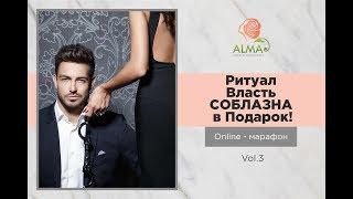 🎶 Как раскрыть всю Сексуальность и Сексапильность! Приватный танец для любимого мужа. Академия ALMA