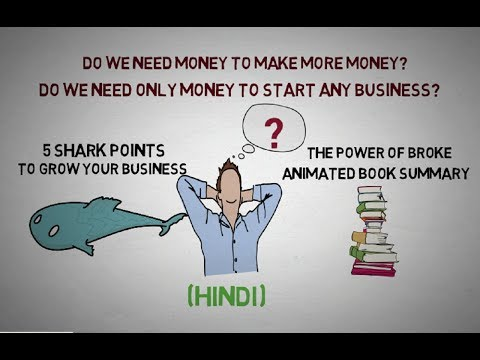 Do we need money to make more money or to start business? | The Power of broke Book summary | Tips