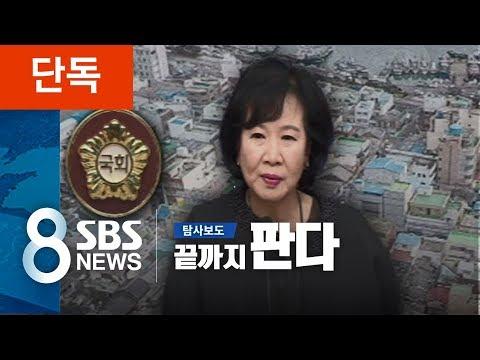 문화재 지킨다며…5·18 성지를 칼국수집으로? / SBS / 끝까지 판다