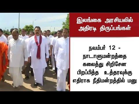இலங்கை அரசியலில் அதிரடி திருப்பங்கள் | Mahinda Rajapaksa | Parliament of Sri Lanka