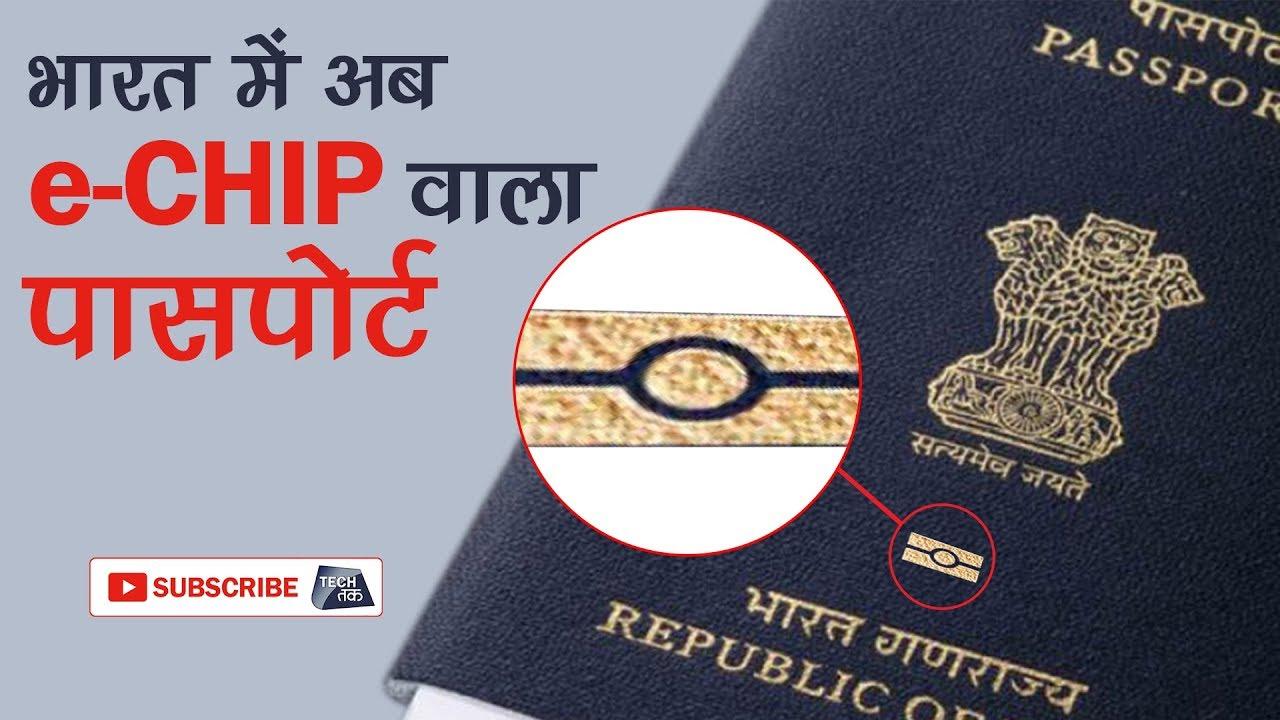 अब भारत में बनेंगे Electronic-Chip Passport | Tech Tak
