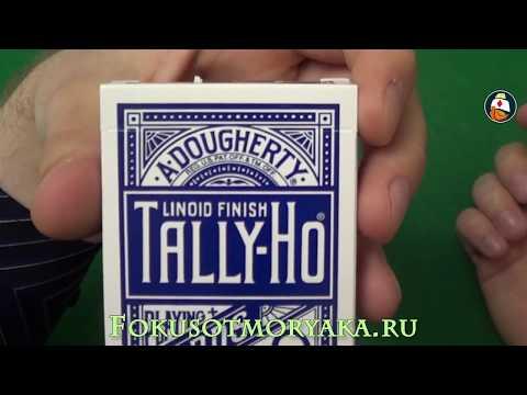 Обзор колоды карт Tally-Ho (Талли-Хо). Где купить карты для фокусов. Playing card deck review