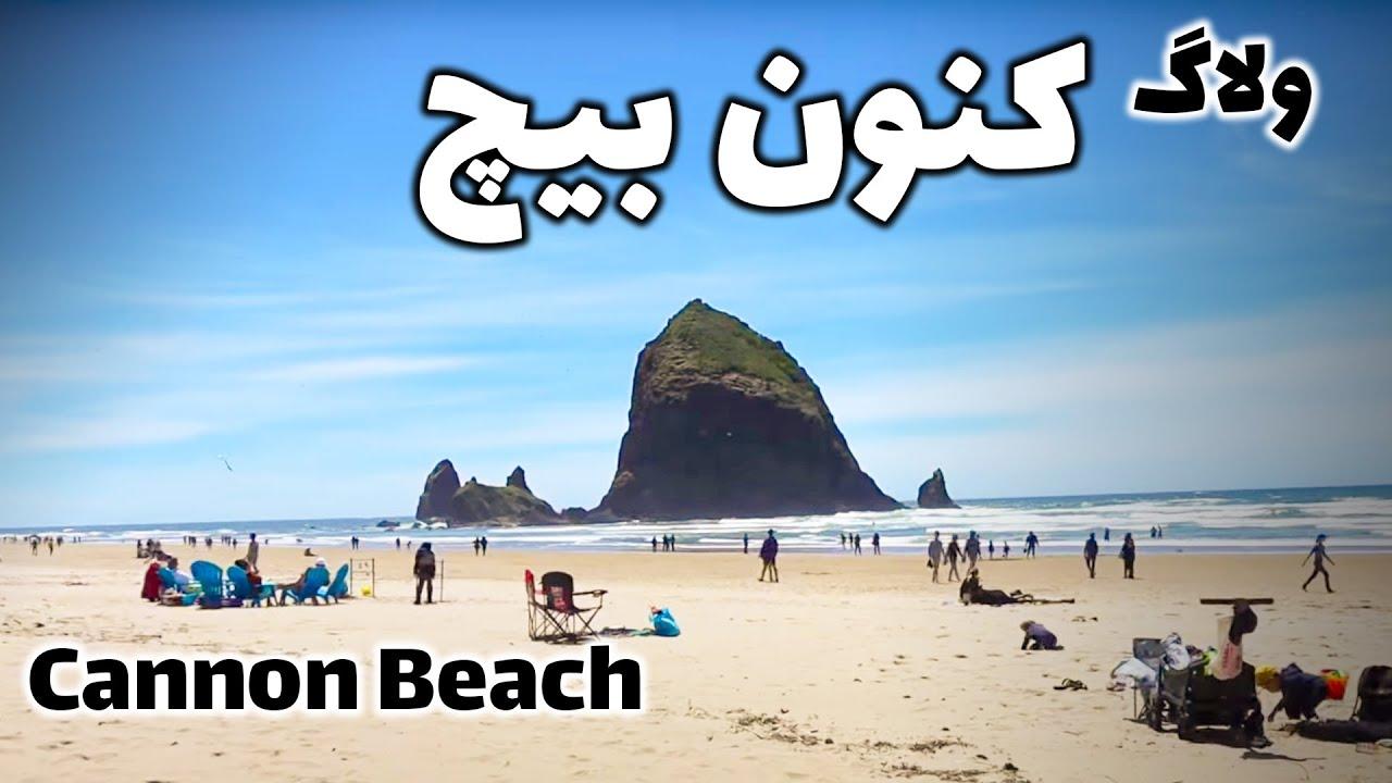 ولاگ 🚗🏖 Cannon Beach