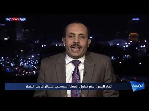 إضراب مفتوح ضد قرار الحوثيين حول استبدال العملة النقدية  - 21:59-2020 / 1 / 1