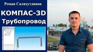 КОМПАС-3D. Урок. Создание трубопровода 2-мя способами | Роман Саляхутдинов