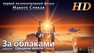 За облаками (2004) - Дублированный Трейлер HD