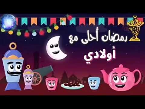 رمضان احلي مع اولادى Youtube