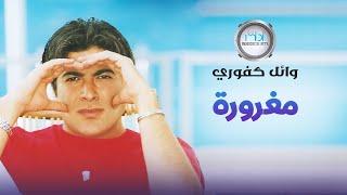 وائل كفوري -   مغرورة