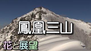 山旅映像サロン。鳳凰三山 薬師と鳳凰に泊まってのんびりハイク。
