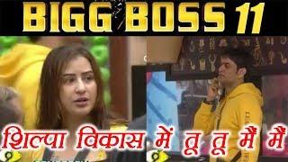 Bigg Boss 11 Day 1: Shilpa Shinde and Vikas Gupta had MAJOR FIGHT inside house   FilmiBeat