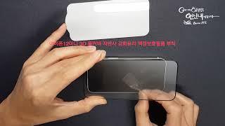 힐링쉴드부착점 아이폰12미니 3D 풀커버 저반사 강화유…