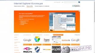 Как настроить Браузер? Internet Explorer.