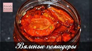 Вяленые помидоры в духовке. Простой видеорецепт.