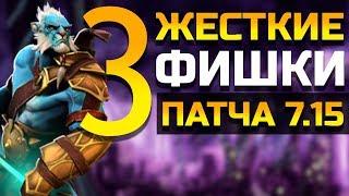 ТРИ ЖЕСТКИХ ФИШКИ ПАТЧА 7.15 ДОТА 2