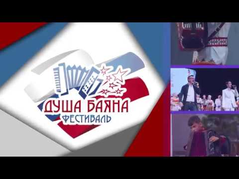 Фестиваль ДУША БАЯНА