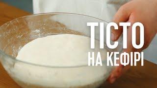 як зробити вакуум беляш тісто