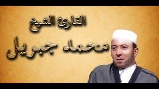 rcitation du coran sourat 19 maryam marie par sheikh mohammed jebril et la traduction en franais