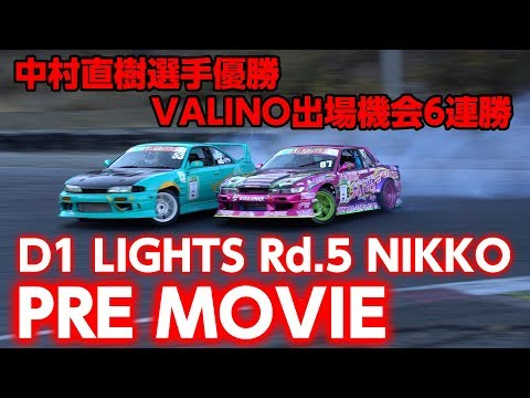 D1 lights Rd 5 Nikko Circuit