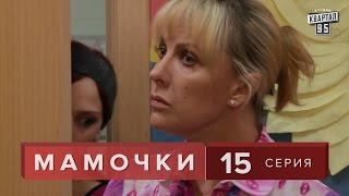 """Сериал """" Мамочки """"  15 серия. Комедия Мелодрама  в HD (16 серий)."""