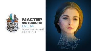 Урок по созданию полигонального портрета в фотошопе (Low Poly Portrait in Photoshop)