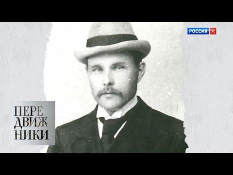 Александр Борисов / Передвижники / Телеканал Культура