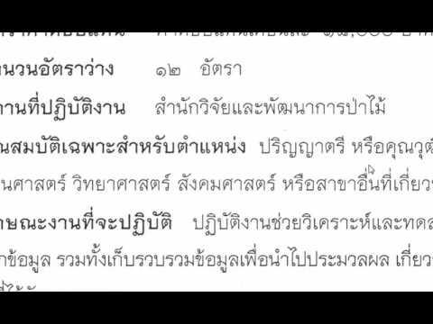 กรมป่าไม้ เปิดรับสมัครสอบพนักงานราชการ 5 เม.ย. -18 เม.ย. 2559