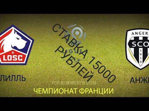 Лилль - Анже прогноз и ставка на 15000 рублей. Обзор матча