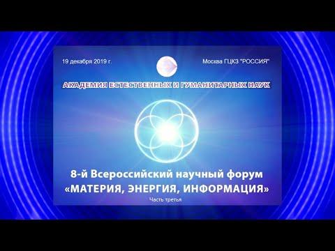 """8-й Всероссийский научный форум """"Материя, Энергия, Информация"""". Часть третья."""