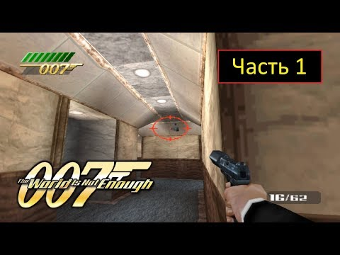 007 The World Is Not Enough Prohozhdenie 3 Ps1 Youtube