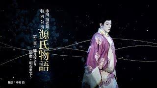 公演特設ページ:http://zen-a.co.jp/genji2018/ 2015年3月春に全国公演...